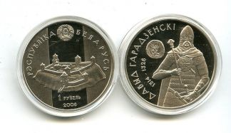 1 рубль 2008 год (Д. Гарадзенски) Беларусь