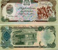 500 афгани 1991 год Афганистан