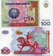 500 сум 1999 год Узбекистан