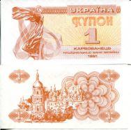 1 купон 1991 год Украина
