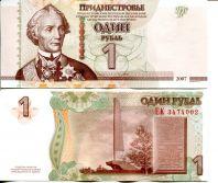1 рубль 2007 год Приднестровье