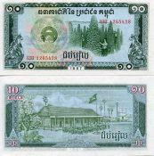 10 риель 1987 год Камбоджа