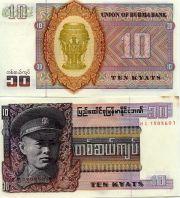 10 кьят 1973 год Бирма