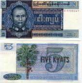 5 кьят 1973 год Бирма