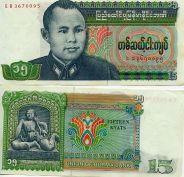 15 кьят 1986 год Бирма