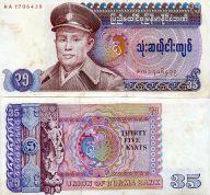 35 кьят 1986 год Бирма