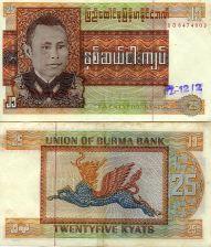25 кьят 1972 год Бирма