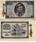 1 кьят 1965 год Бирма