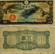 5 иен Япония (для Китая)