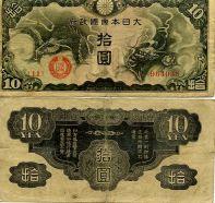 10 иен Япония (для Китая)
