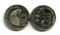 10 франков 1986 год (Роберт Шуман) Франция
