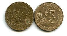 10 франков 1982 год Франция
