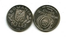10 лей 1996 год Румыния