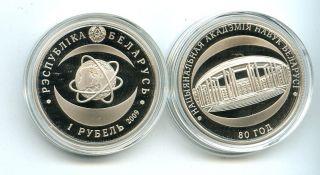 1 рубль 2009 год (Академия наук) Беларусь