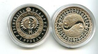 1 рубль 2009 год (рыбы) Беларусь