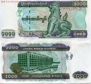 1000 кьят Бирма