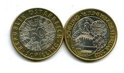 50 шиллингов 2002 год Австрия