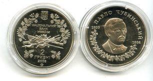 2 гривны 2009 год (П. Чубинский) Украина