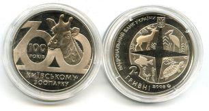 2 гривны 2008 год (100 лет зоопарку) Украина
