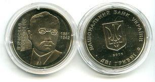 2 гривны 2006 год (В. Прокопович) Украина