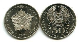 50 тенге 2008 год (орден Айбын) Казахстан