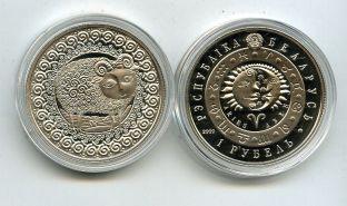 1 рубль 2009 год (овен) Беларусь
