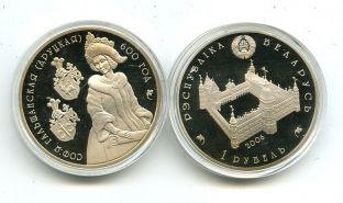 1 рубль 2006 год (С. Гальшанская) Беларусь