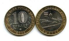 10 рублей 2009 год ММД (Выборг) Россия