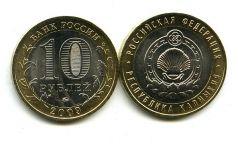 10 рублей 2009 год СПМД (Республика Калмыкия) Россия