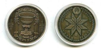 1 рубль 2006 год (Троица) Беларусь