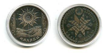 1 рубль 2004 год (Святки) Беларусь