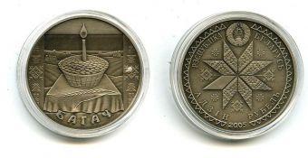 1 рубль 2005 год (Богач) Беларусь