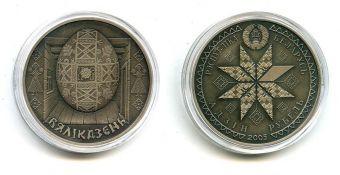 1 рубль 2005 год (Пасха) Беларусь