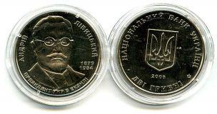 2 гривны 2009 год (А. Ливицкий) Украина