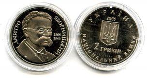 2 гривны 2005 год (Д. Яворницкий) Украина