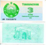 3 сума Узбекистан 1992 год