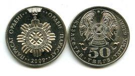 50 тенге 2009 год (орден Парасат) Казахстан