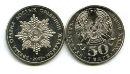 50 тенге 2009 год (звезда ордена Достык) Казахстан