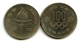 100 иен 1972 год (зимняя Олимпиада в Саппоро) Япония
