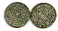100 иен 1957-1958 год Япония
