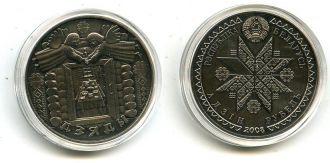 1 рубль 2008 год (Дзяды) Беларусь