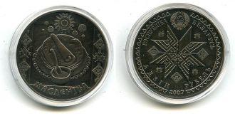 1 рубль 2007 год (масленица) Беларусь