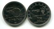 20 форинтов 2003 год Венгрия