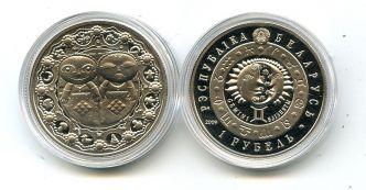1 рубль 2009 год (близнецы) Беларусь