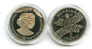 2 гривны 2005 год (Д. Гурамишвили) Украина