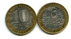 10 рублей Великий Устюг (Россия, 2007, серия «ДГР», СПМД)