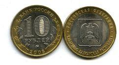 10 рублей Кабардино-Балкарская Республика (Россия, 2008, серия «РФ», ММД)