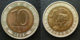 10 рублей Красная книга, Амурский тигр Россия 1992 год