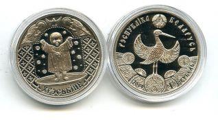 1 рубль 2009 год (крестины) Беларусь