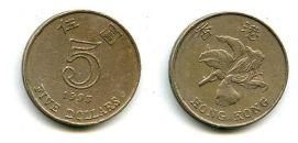 5 долларов Гон-Конг
